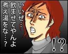 『コンカツ!』~干物女の花嫁修業~-21-5