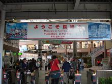 ようこそ長崎へ