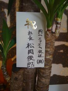AJG社長のブログ-テレビせとうち
