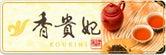 台湾茶の香貴妃