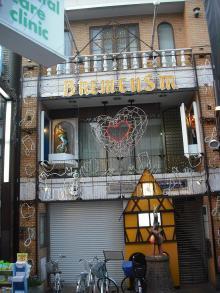 とんとんとん日記☆楽しい生活の知恵袋-ブレーメン商店街5