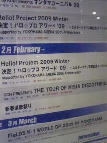 MABOのハイパーアイドルブログ-2/1ハロプロ