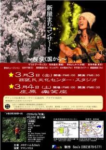 新屋まりさんポスター