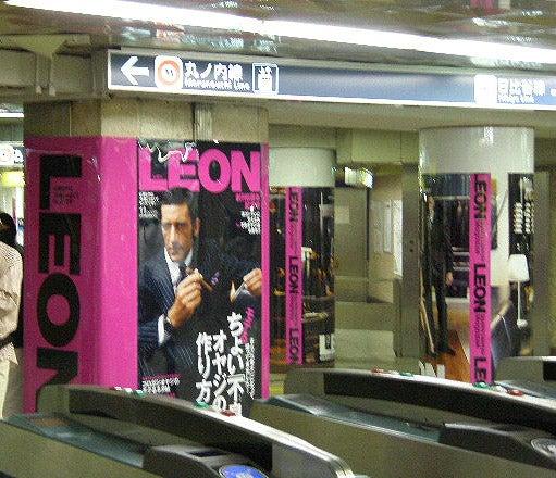 LEON 銀座駅 広告