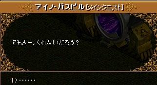 3-6-3 REDSTONEの完全体作り②4