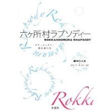 『六ヶ所村ラプソディー』~オフィシャルブログ-sinkan