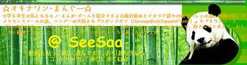 お引越し先の☆オキナワン・まんぐー☆@SeeSaaを開くょ