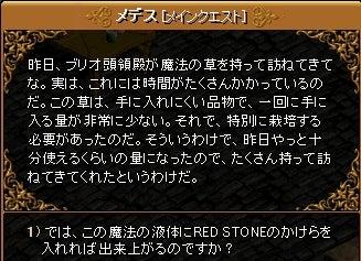 REDSTONEすぐ死にます。-3-9-6 RED STONEを1つの宝石に③7