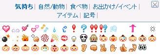 4.絵文字(気持ち)