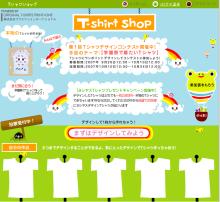 Tシャツショップ02