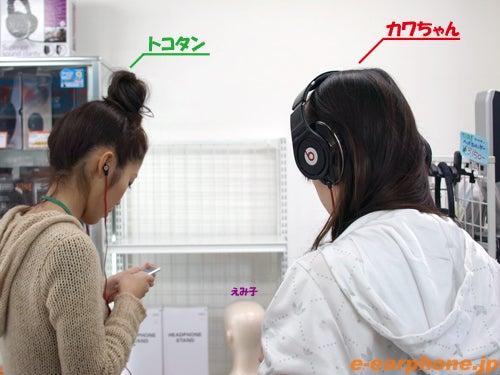 イヤホン専門店「e☆イヤホン」のBlog-トコタン&カワちゃん