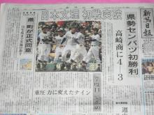日本文理4対3高崎商