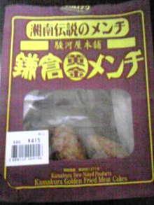 お菓子なブログ-Image890.jpg