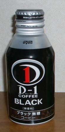 D-1 ブラック