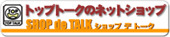 HotTalk-ホットトーク--shop de talk-ショップデトーク