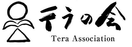 テラの会ロゴ横