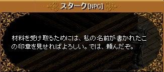 4月16日 真紅の魔法石③13