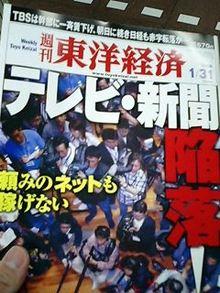 WEBMAN---ネットマーケティングコンサルタントへたれSのブログ-090126_0907~0001.jpg