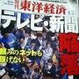 テレビ・新聞陥落 東…