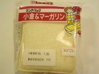 ランチパック(小倉&マーガリン)
