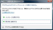 Domino_85_Install_Vista_01