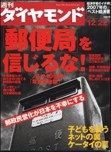 郵便局を信じるな 郵政民営化が日本を不幸にする