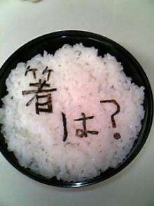 弁当・箸は?