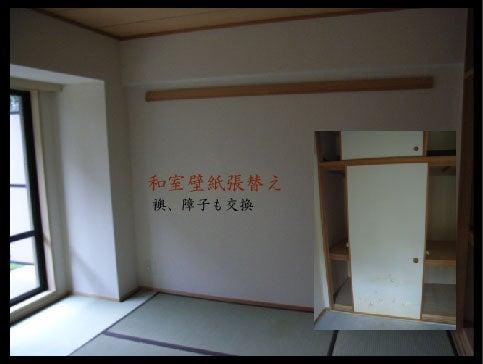 常盤塗装・TOKIWA LIVING 施工事例集-和室 壁紙
