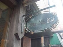 ウオーターブルーカフェ