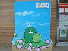 瀬戸ゲート 郵便局