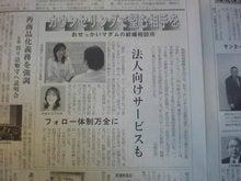 気さくに婚活応援!名古屋結婚相談所『おせっかいマダム』ブログ♪-20081220161655.jpg
