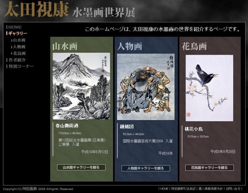 林田画廊のブログ-ギャラリー