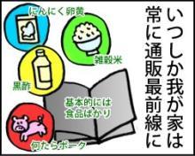 『コンカツ!』~干物女の花嫁修業~-23-4