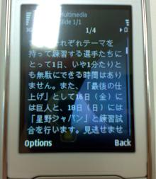 6120 classic 日本語表示