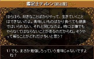 4-5 神秘の赤い花③(宝石鑑定士の基礎マスター)3