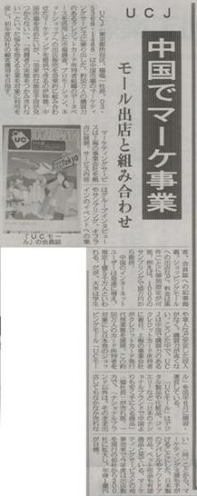日刊工業新聞記事