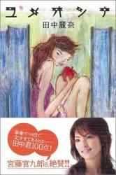 田中麗奈「ユメオンナ」