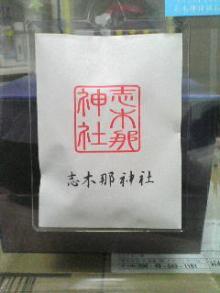 志木那神社・お守り