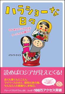 khorosho_book