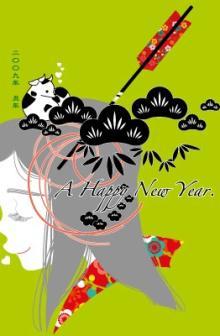 ナースで時々ヨギーニ☆小さな病院の片隅でささやかな愛を囁く☆-年賀状 09
