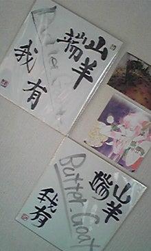 山羊端バタバタ奮闘記-Image005.jpg