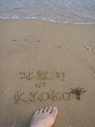 北戴河のKYOKO