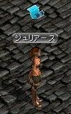 女戦士ジュリアース頭領①9