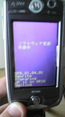 M1000ファームアップ画面
