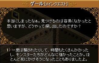3-8-1 遺跡調査②19