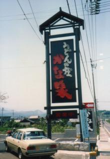 かな泉1.jpg