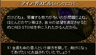 3-2-4 RED STONE保管箱探し③10
