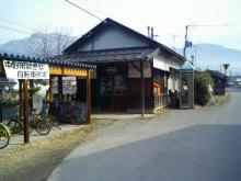 shinano-takehara