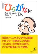 「ひらがな」な社長の日記。-hiragana_book
