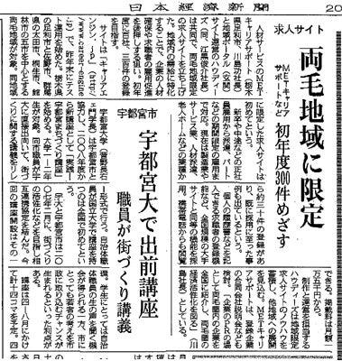 日本経済新聞のキャリアエンジン記事